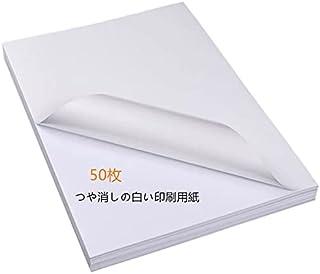 インクジェット耐水印刷用紙ヤミアン50枚A4レーザ印刷用紙シール紙a4印刷紙インクジェット印刷用紙白色ヤミアンラベルシール ステッカー(ホワイト)