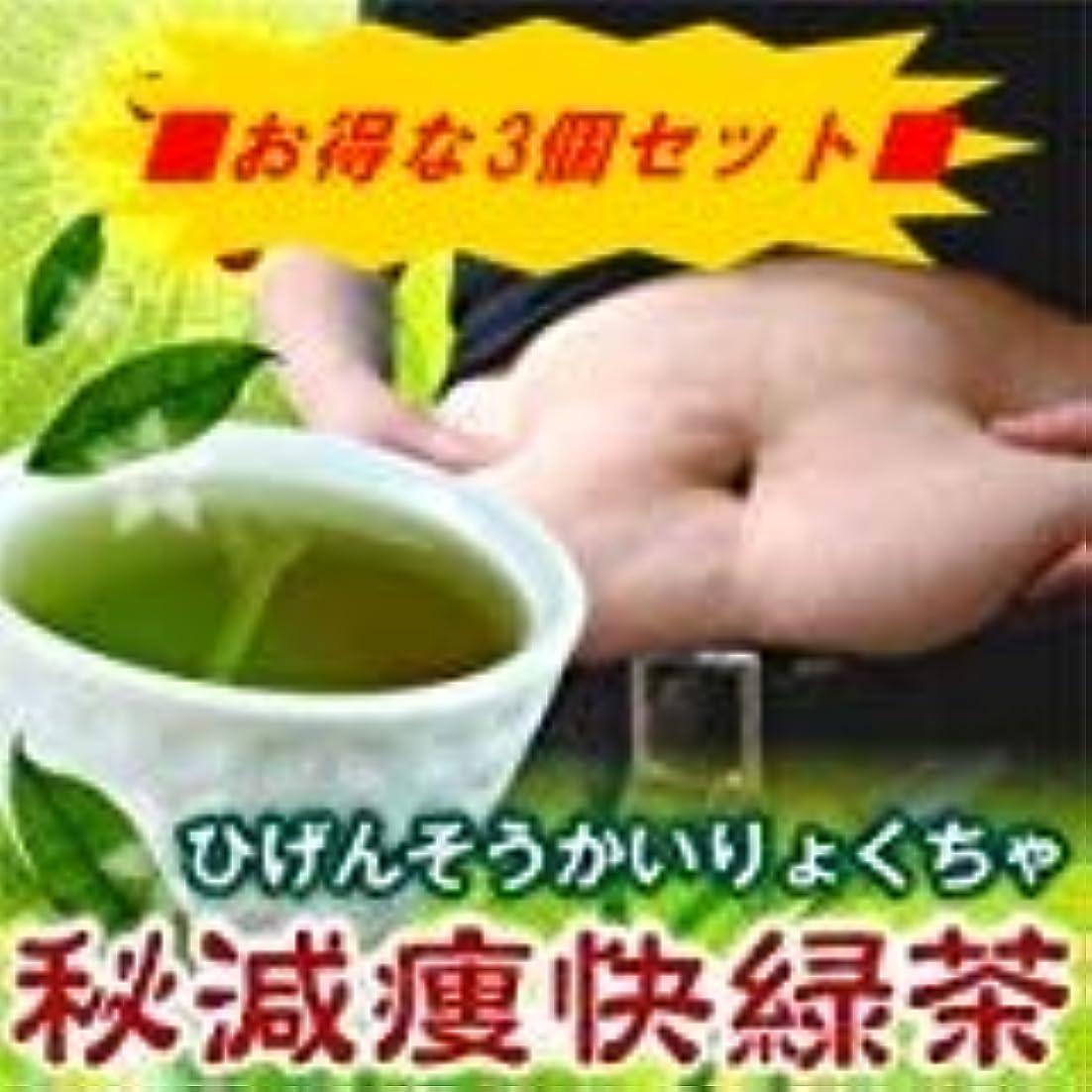 判決歌絶縁する秘減痩快緑茶(ひげんそうかいりょくちゃ) 3個セット?