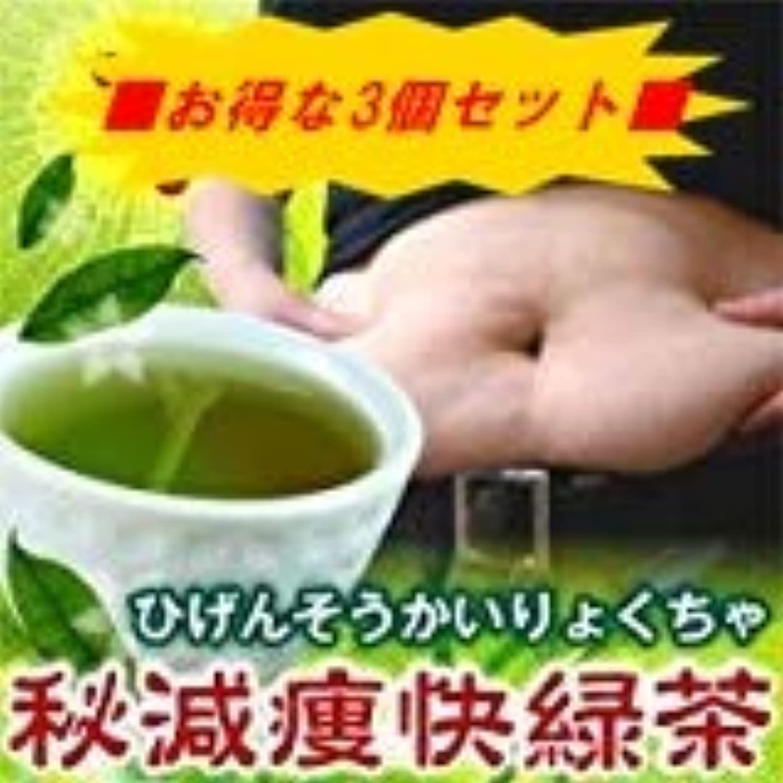 電子レンジ均等に呼び起こす秘減痩快緑茶(ひげんそうかいりょくちゃ) 3個セット?