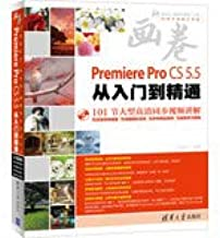 Picture -Premiere Pro CS5.5 from entry to the master ( with 1DVD)(Chinese Edition)
