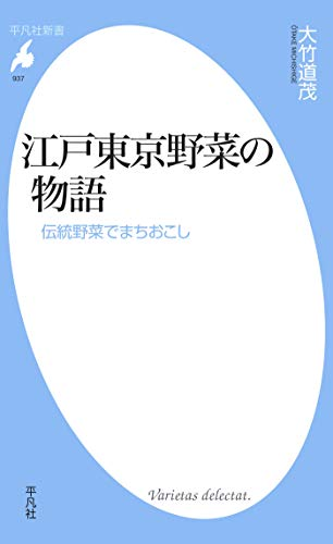 江戸東京野菜の物語 (平凡社新書0937)