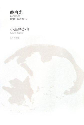 純白光―短歌日記2012 (コスモス叢書)
