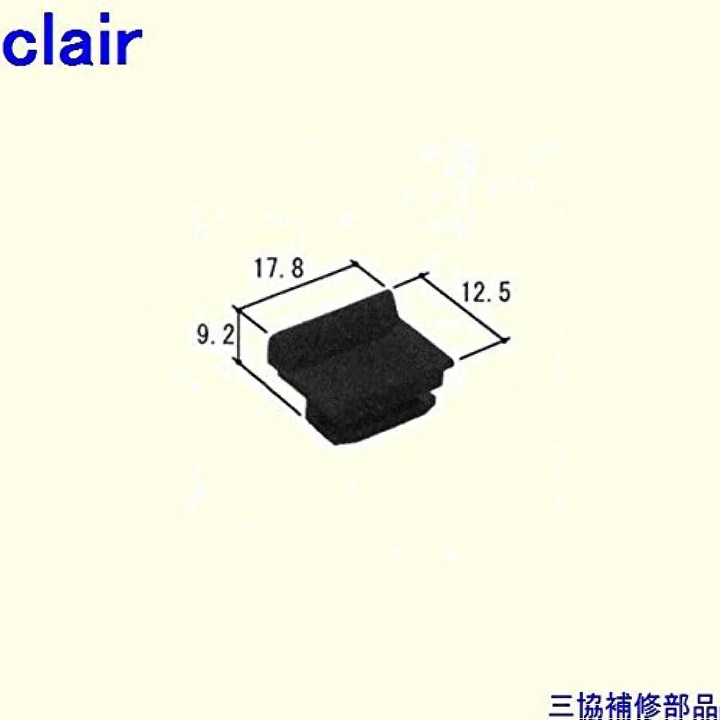 森林ポーク複雑三協アルミ 補修部品 引違い窓 キャップ(下かまち)[WB3036] [WH]ホワイト *製品色?形状等仕様変更になる場合があります*