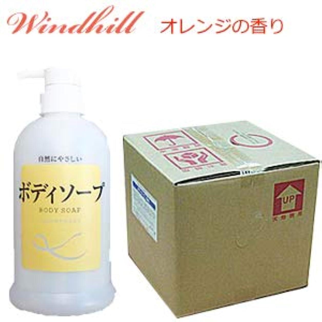 寛容なハイライト滑り台Windhill 植物性 業務用ボディソープオレンジの香り 20L(1セット20L入)