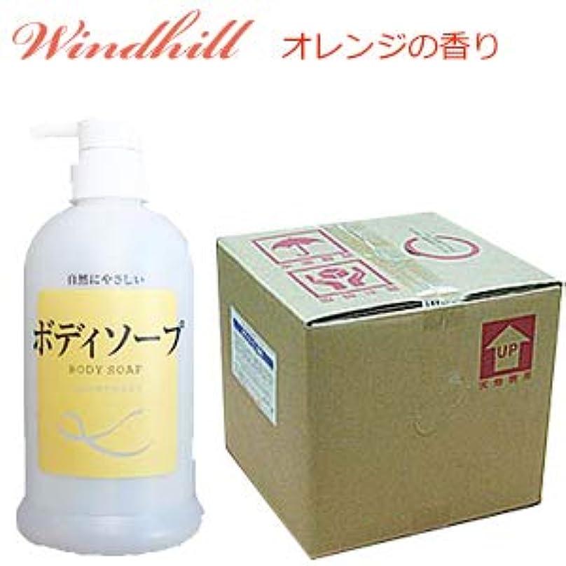 潜む熟達マージWindhill 植物性 業務用ボディソープオレンジの香り 20L(1セット20L入)
