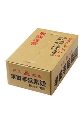 半田手延べそうめん (100g×50束入り) 白滝製麺 (5kg)