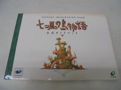 七ッ風の島物語 公式ガイドブック―PICTURE IMAGINATION BOOK