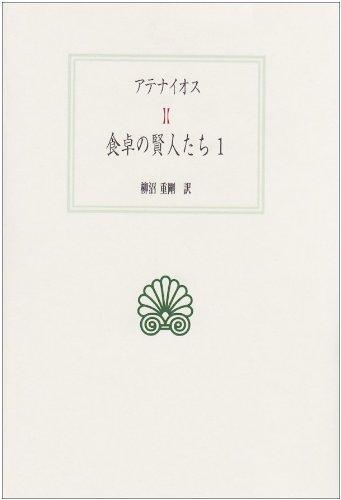 食卓の賢人たち〈1〉 (西洋古典叢書)の詳細を見る