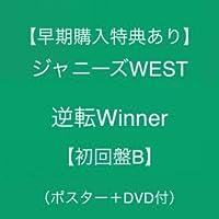 【早期購入特典あり】逆転Winner【初回盤B】(DVD+ポスター付)