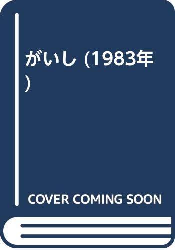 がいし (1983年)