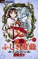 ふしぎ遊戯 玄武開伝 (6) (フラワーコミックス)