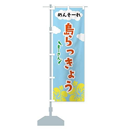島らっきょう のぼり旗 サイズ選べます(ジャンボ90x270cm 左チチ)