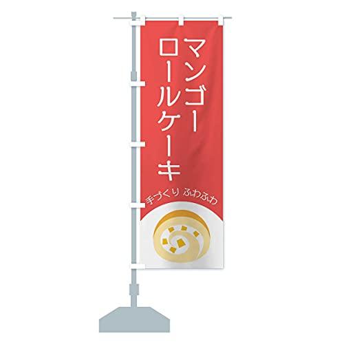 マンゴーロールケーキ のぼり旗 サイズ選べます(コンパクト45x150cm 左チチ)