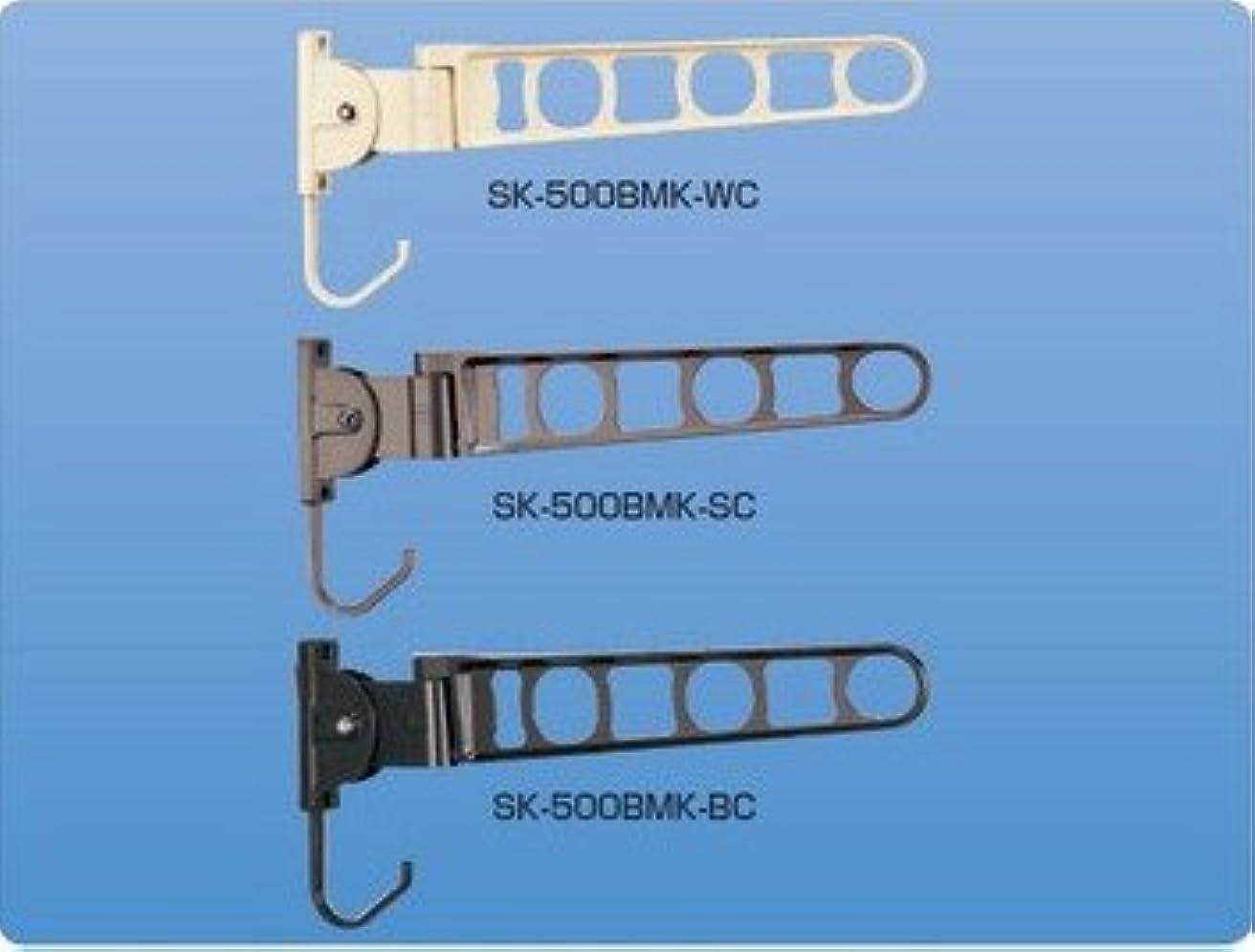 役に立たないアナニバー熟達新協和 バルコニー物干金物 (横収納型) SK-500BMK-BC/ダークブロンズ 1本 物干し金物