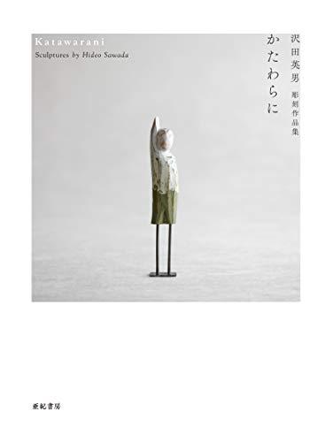 かたわらに——沢田英男彫刻作品集