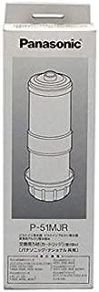 パナソニック(Panasonic) ビルトインアルカリ製水器/ビルトイン浄水器カートリッジ式ろ材 P-51MJR