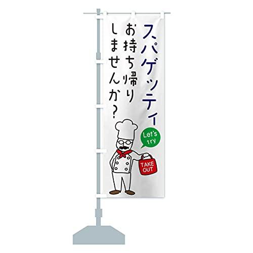 スパゲッティ・お持ち帰り・洋食 のぼり旗(レギュラー60x180cm 左チチ 標準)