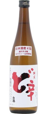 白瀑・山本『純米酒 ど辛』