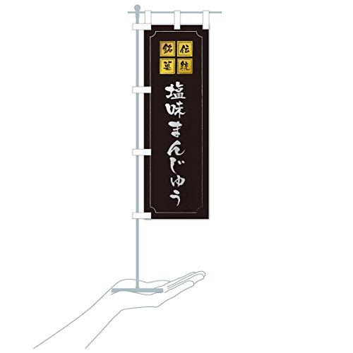 塩味まんじゅう のぼり旗 サイズ選べます(ハーフ30x90cm 左チチ)