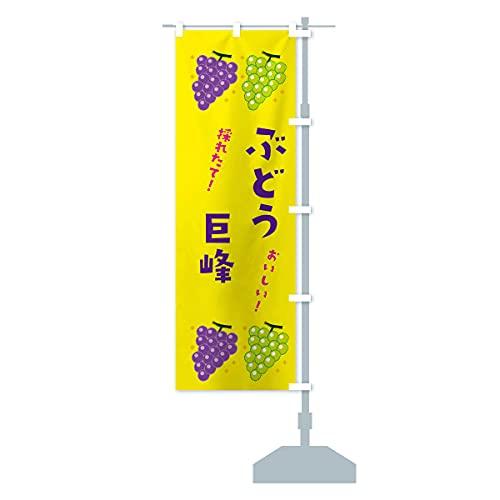 ぶどう巨峰・ブドウ・葡萄 のぼり旗 サイズ選べます(コンパクト45x150cm 右チチ)