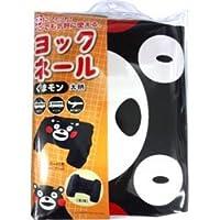 【ヨック】ヨックネール くまモン 大柄 1個 ×3個セット