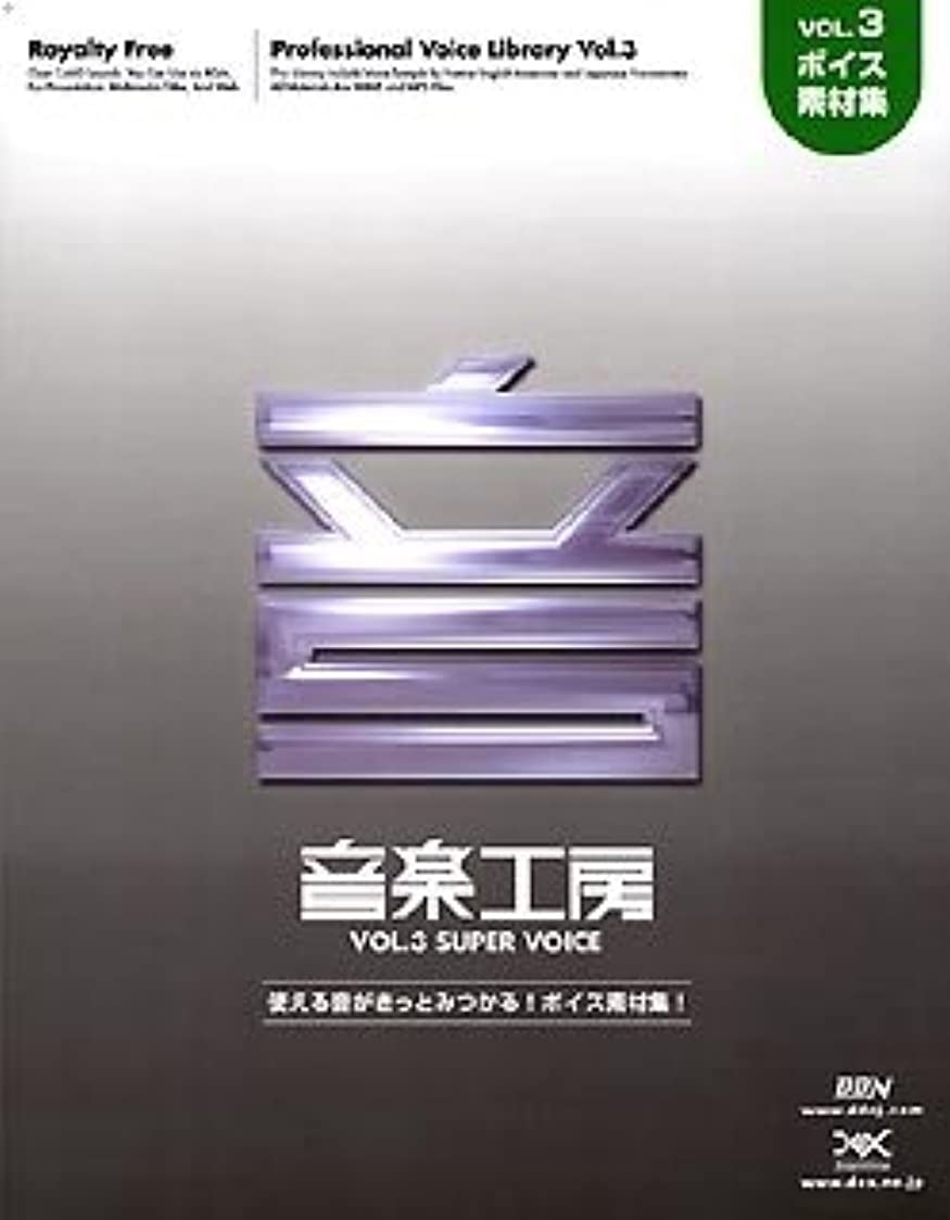 ピクニックファセットり音楽工房 vol.3 Super Voice5000 リニューアル版