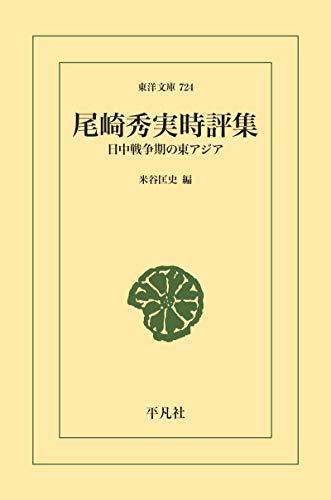 尾崎秀実時評集 (東洋文庫0724)