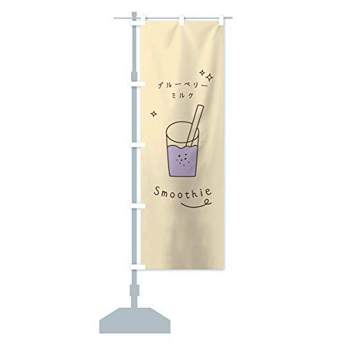 ブルーベリーミルクスムージー のぼり旗(レギュラー60x180cm 左チチ 標準)