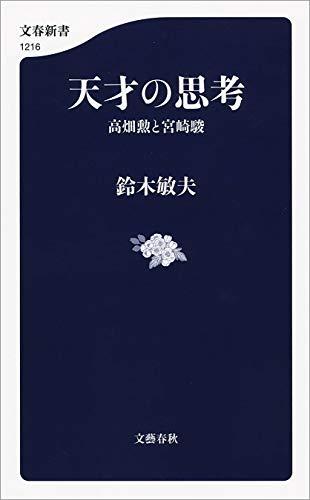 天才の思考 高畑勲と宮崎駿 (文春新書)