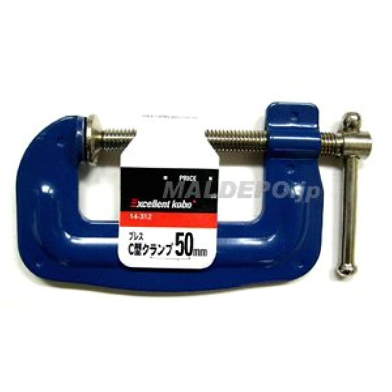 高価な給料カカドゥCUSTOM KOBO プレスC型クランプ 50mm 14-312 820429