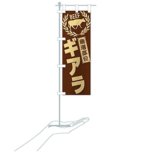 卓上ミニギアラ/牛肉・焼肉・部位・肉屋 のぼり旗 サイズ選べます(卓上ミニのぼり10x30cm 立て台付き)