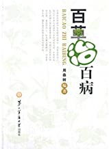 Herbs cure all diseases(Chinese Edition)