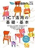 ICT活用の基礎・基本―小学校版新任教師のしごと (教育技術MOOK)