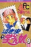 泣き虫学らん娘 (9) (フラワーコミックス)