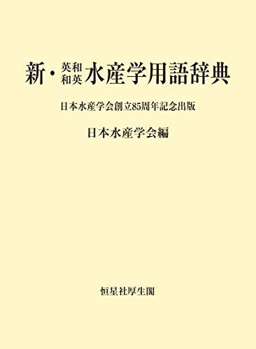 新・英和和英水産学用語辞典