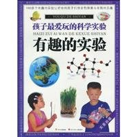 Paperback Childrens Favorite Scientific Experiments: amusing experiments (Chinese Edition) [Chinese] Book
