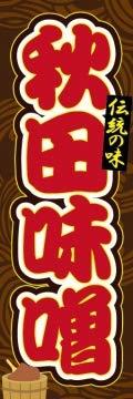 のぼり旗スタジオ のぼり旗 秋田味噌004 大サイズ H2700mm×W900mm