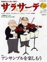 サラサーテ Vol.25―弦楽器をもっと楽しく面白く (25) (KANTOSHA MOOK)