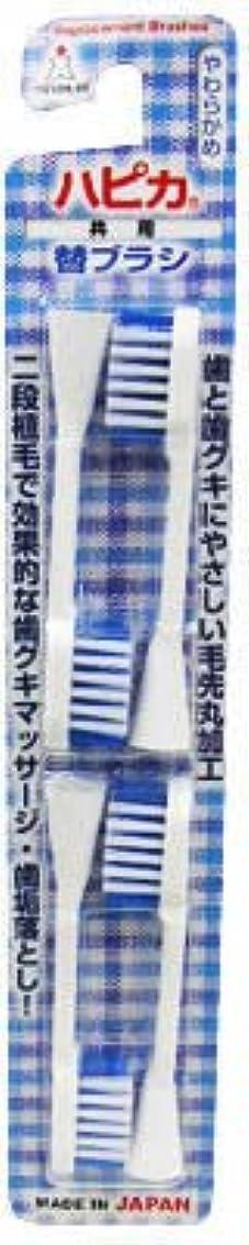 コードレス厳密に解凍する、雪解け、霜解けミニマム 電動付歯ブラシ ハピカ 専用替ブラシ 2段植毛 毛の硬さ:やわらかめ BRT-6 4個入