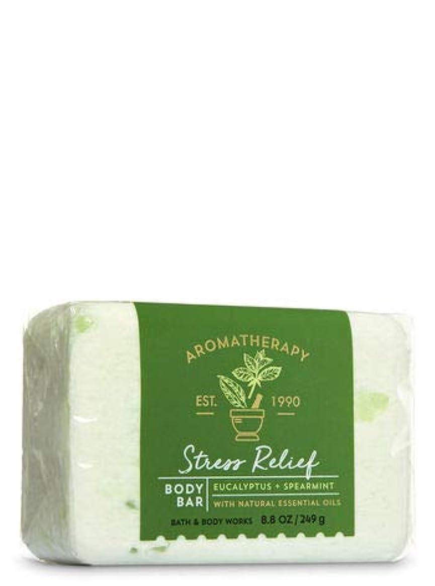 放牧するぐるぐる考慮バス&ボディワークス アロマセラピー ストレスリリーフ ユーカリスペアミント ボディバー(固形石鹸) STRESS RELIEF Eucalyptus Spearmint Body Bar [海外直送品]