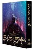 『シレンとラギ -special edition-』DVD image