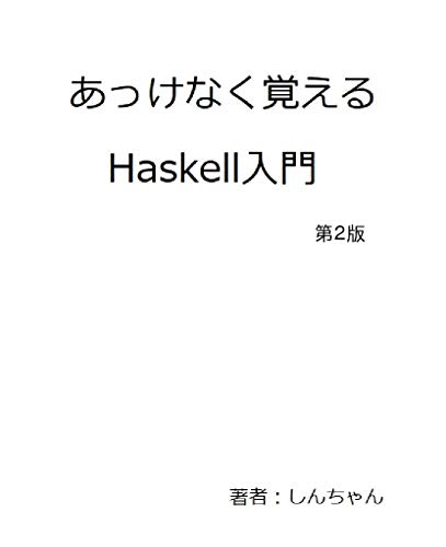 あっさり覚えるHaskell 第2版