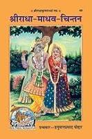 Shri-Radha-Madhav-Chintan