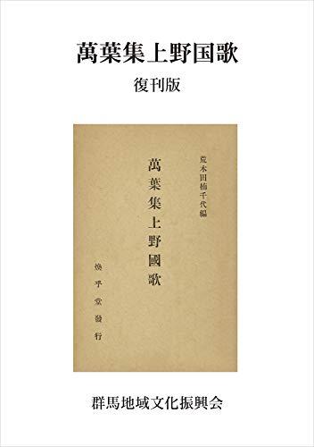 萬葉集上野国歌 復刊版(群馬地域文化振興会)