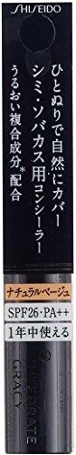 資生堂『インテグレートグレイシィコンシーラー(シミ・そばかす用)』
