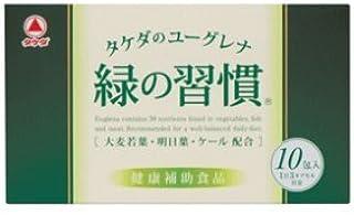 武田薬品工業 タケダのユーグレナ 緑の習慣 10包