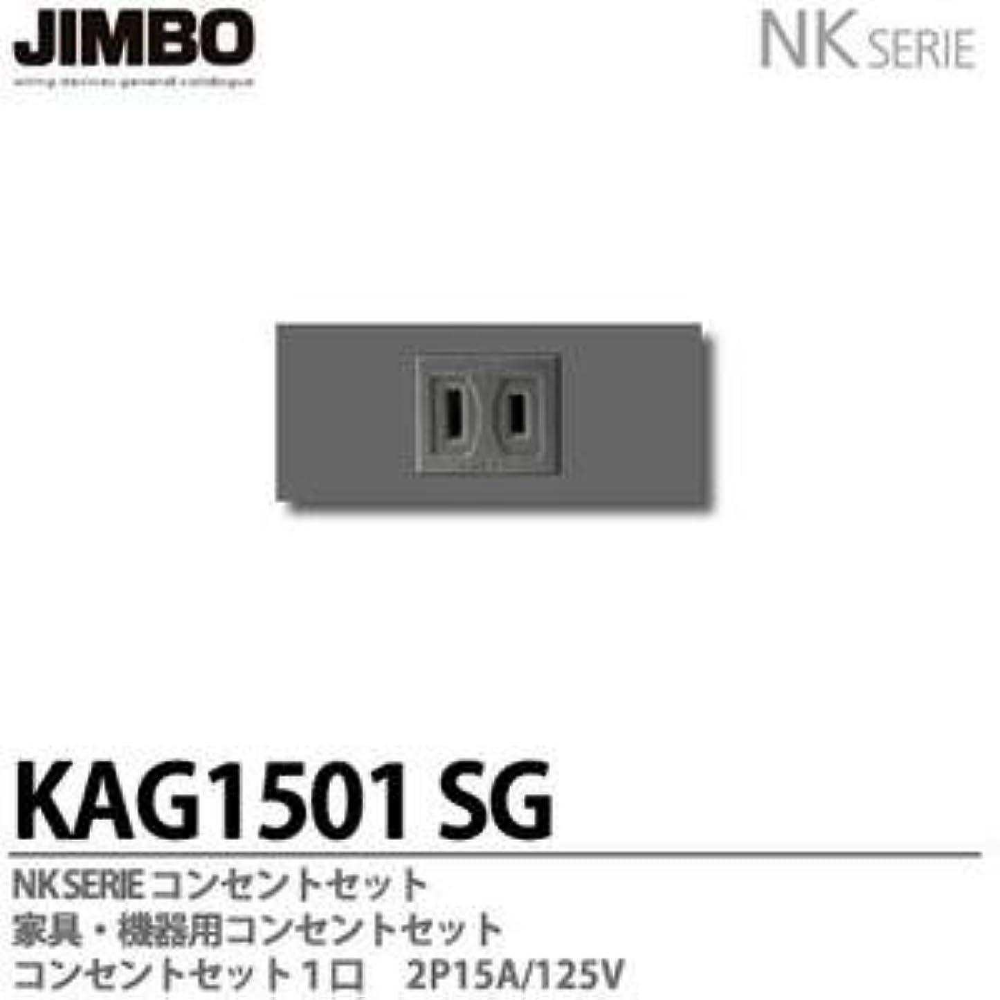仲良し柔らかい足スイング【JIMBO】NKシリーズ配線器具 NKシリーズ適合器具 コンセントセット KAG1501(SG)