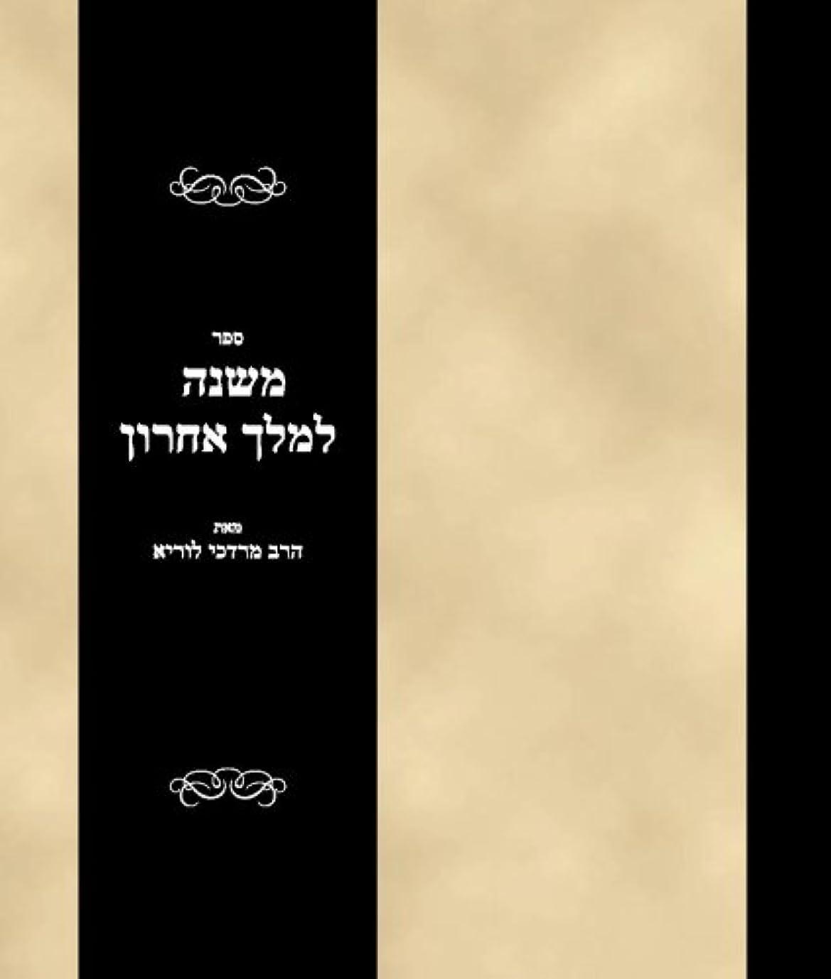 インチ研究ソフィーSefer Mish le-m aharon Acharon