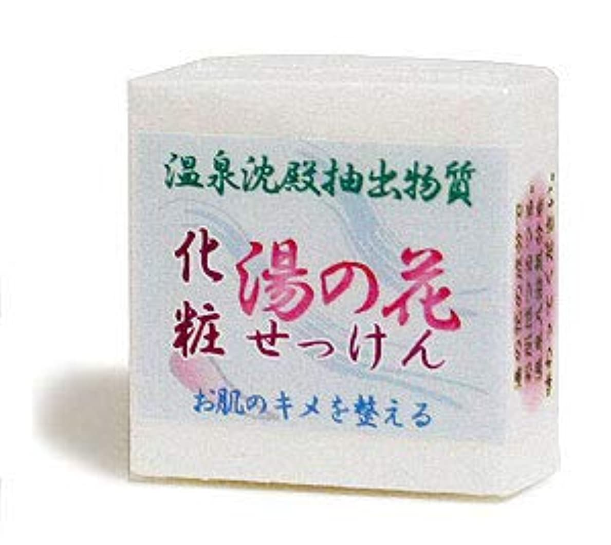 区別調べるスイ湯の花化粧石鹸 ハーフサイズ