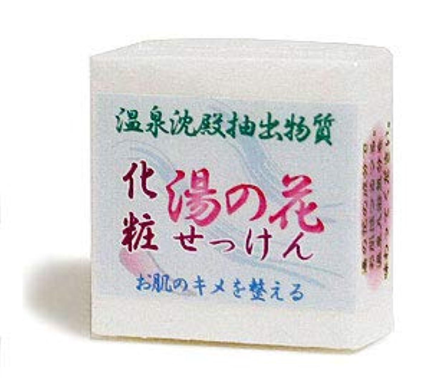 印象的集団的ぼろ湯の花化粧石鹸 ハーフサイズ